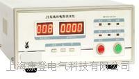 JY型绝缘电阻测试仪 JY型