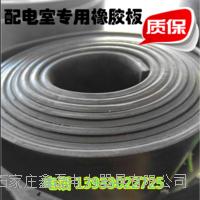 绝缘胶板 黑色绝缘垫 橡胶板 配电室绝缘胶垫