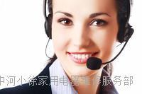 欢迎访问>*』 』宁波三洋洗衣机#官方网站#全国各点#售后服务咨询电话欢迎您!