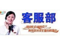 欢迎访问*&*【大连帅康燃气灶官方网站*>!<*全国各站点〗售后服务咨询电话欢迎您!!