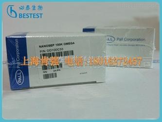 OD100C33 Nanosep离心浓缩管 PALL