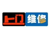 大连奇丽美燃气灶官方网站全国各市<<【售后服务咨询电话】>>中心-*>>欢迎访问<<