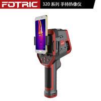 FOTRIC 320 系列手持热像仪