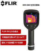FLIR E8 手持热像仪