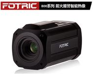 FOTRIC 816/826 防火