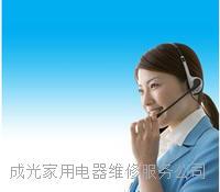 欢迎访问}-成华区新科官方网站成华区售后服务咨询电话欢迎您