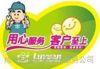 欢迎访问}-成华区雅俊官方网站成华区售后服务咨询电话欢迎您