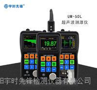超声波测厚仪测量电缆线护套层厚度数值稳定准确 UM-5DL