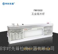 工業觀片燈高亮度進口LED燈珠 廠家直銷價格優惠 FM1000