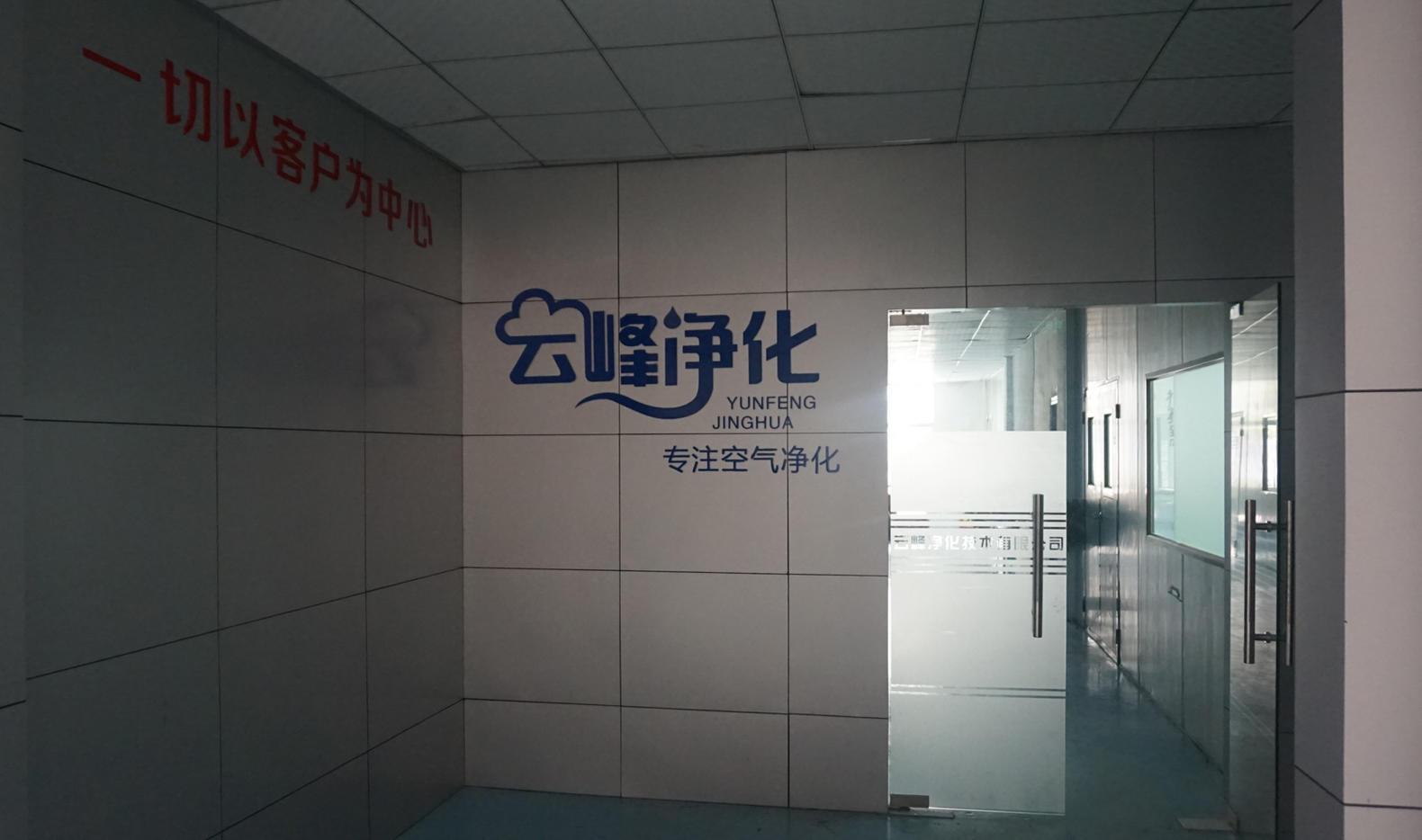 云峰净化风淋室FFU净化设备展会