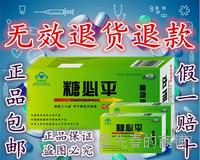糖必平植物胰岛素厂家官方网站-上海正品保健品营销