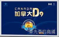 加拿大D9价格多少 官方网站
