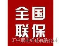 欢迎访问->-{武汉市LG冰箱--官方网站}>>>全国各点售后服务咨询电话欢迎您!!
