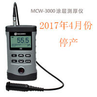 MCW-3000A涂层测厚仪 MCW-3000A