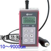 MC-2000D涂层测厚仪 漆膜测厚仪价格