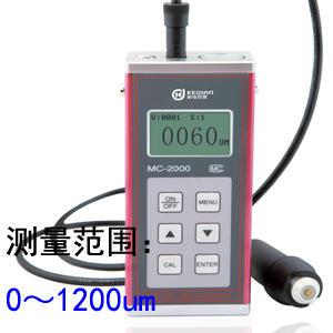 MC-2000A南京涂层测厚仪