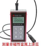 MCW-2000B涂层测厚仪 油漆测厚仪价格