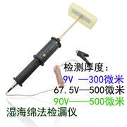 SJ-6针孔检漏仪