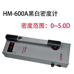 HM-600A黑白透射密度计