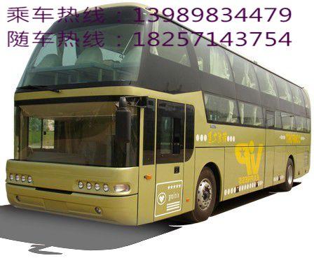 广州到十堰的直达客车15151502199最新时刻表