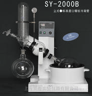 上海贤德SY-2000B标准口水(油)两用旋转蒸发仪(2L)