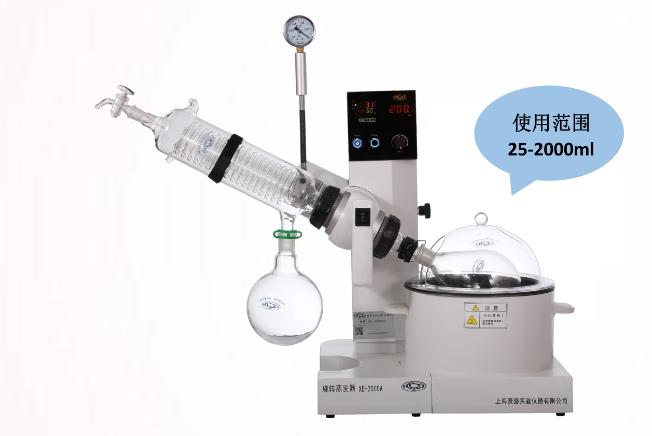 上海贤德XD-2000C斜式冷凝管旋转蒸发器/旋转蒸发仪