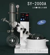 上海贤德SY-2000A水/油两用型旋转蒸发器(2L)
