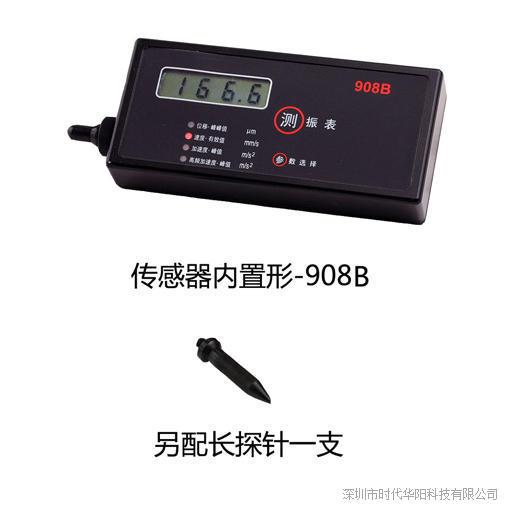 S908B防爆型测振表