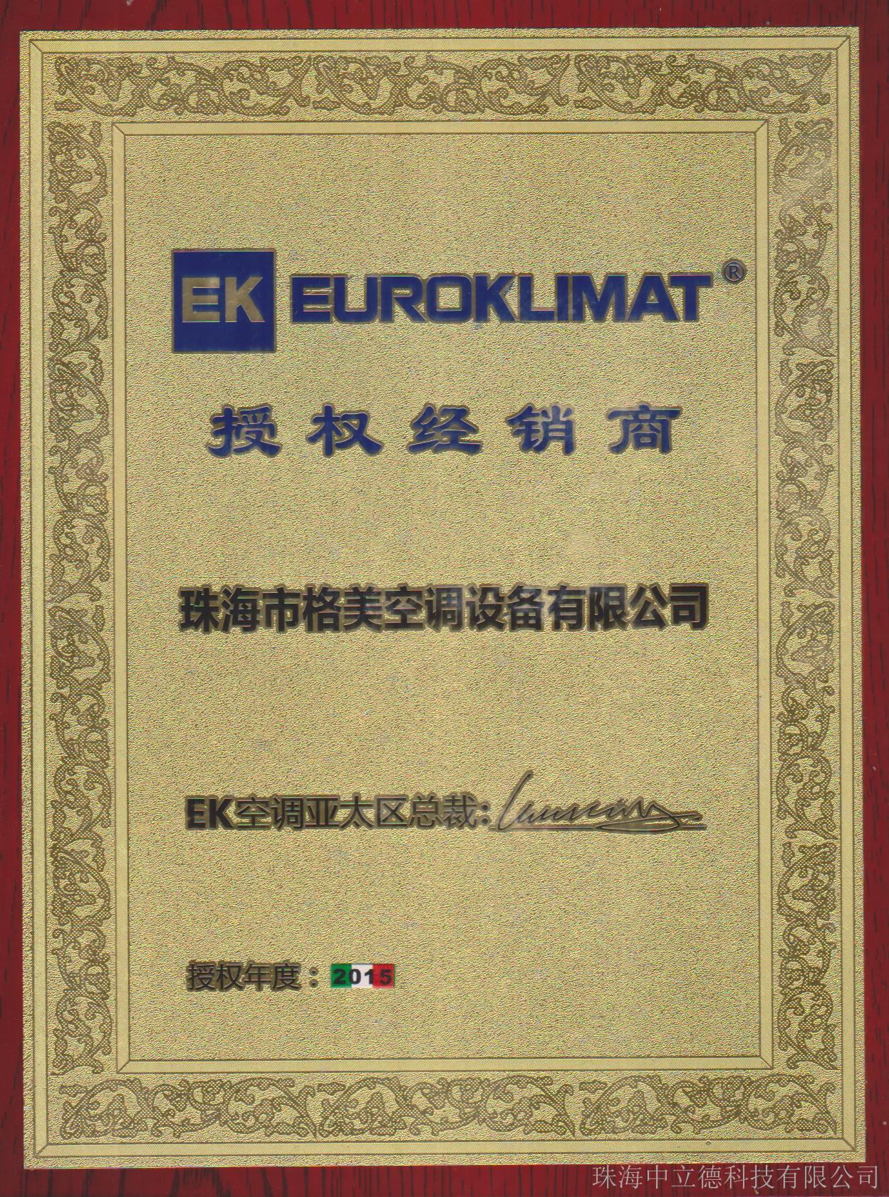 欧科空调授权证书