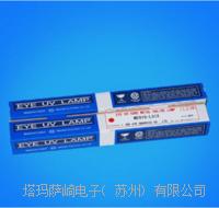 苏州代理 日本EYE岩崎UV固化紫外线金属卤素灯