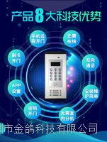 金鸽K6手机公寓门禁系统 无线楼宇对讲开门器 金鸽K-6