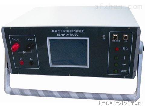 JXH-10S智能化太阳能光伏接线盒测试仪
