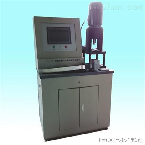 GC-12583微机控制四球摩擦磨损试验机