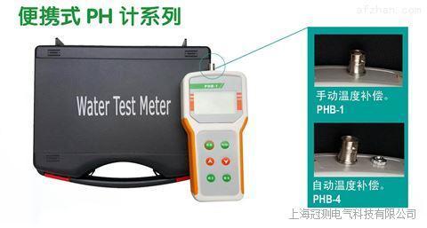 PHB-4微机型便携式酸度计(PH计)