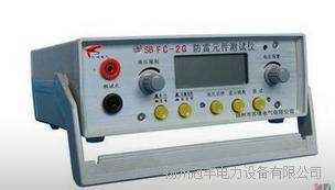 K2127B防雷器测试仪供应商