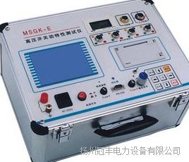 深圳GF高压断路器模拟装置优质报价