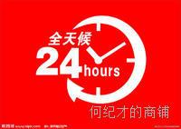 『欢迎访问北京门头沟区日立空调官方网站北京各点售后服务维修咨询电话-中心』