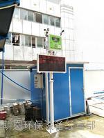 施工工地溫濕度揚塵自動監測系統 OSEN-YZ揚塵監測設備
