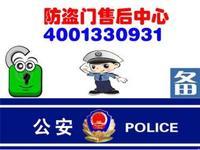 欢迎访问(伊宁步阳防盗门售后点电话女学生被男友套路