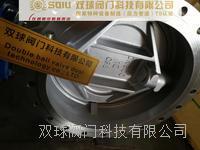 旋球閥QXDF3204H-10P QXDF3204H-10P