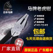 日本进口马牌KEIBA工业级平口老虎钳子6寸7寸8寸多功能电工平嘴钳