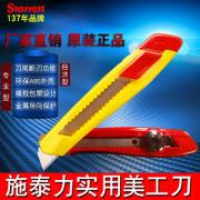 美国施泰力多功能贴膜割刀小号9MM墙壁纸刀18MM重型大码美工刀架