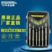 日本进口工程师螺丝刀小套装组合起子工具钟表批家用多功能螺丝批