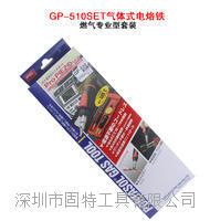 日本固特自動點火燃氣電烙鐵 GP-510SET