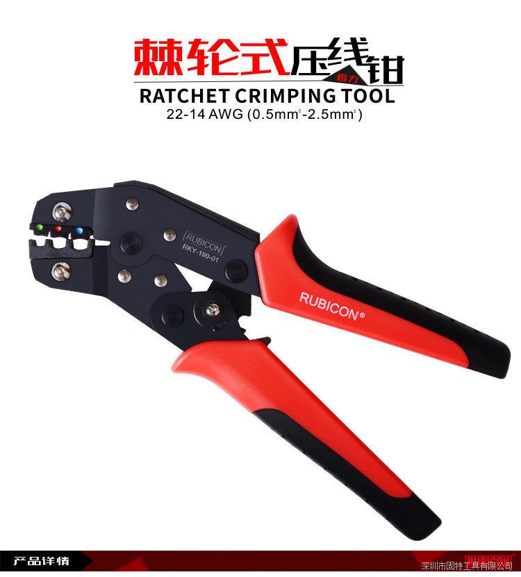 日本进口罗宾汉棘轮式压线钳
