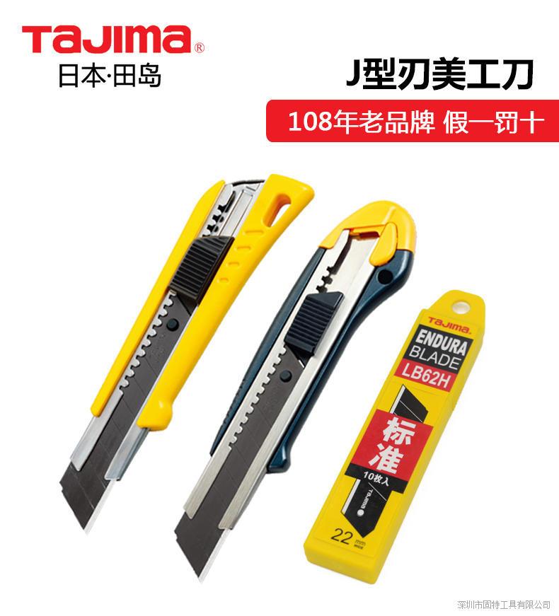 日本进口田岛美工刀壁纸刀墙纸刀裁纸刀架重型大号刀片美工贴膜刀