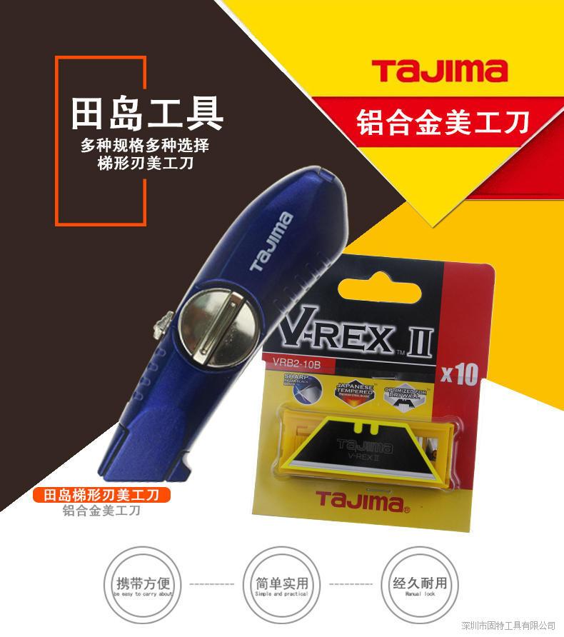日本田岛大小号美工刀片梯形刀片10片装耐用加厚盒装重型美工刀
