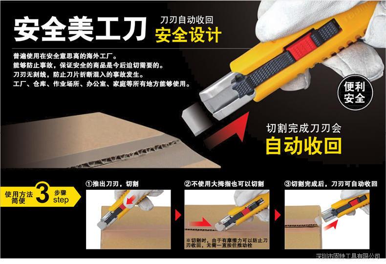 日本进口田岛拆包专用美工刀重型安全不伤手自动收刀片不断开箱器