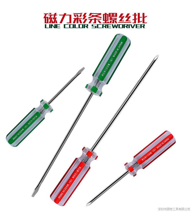日本进口罗宾汉大小号十字一字3mm加长螺丝批起子改锥彩条螺丝刀