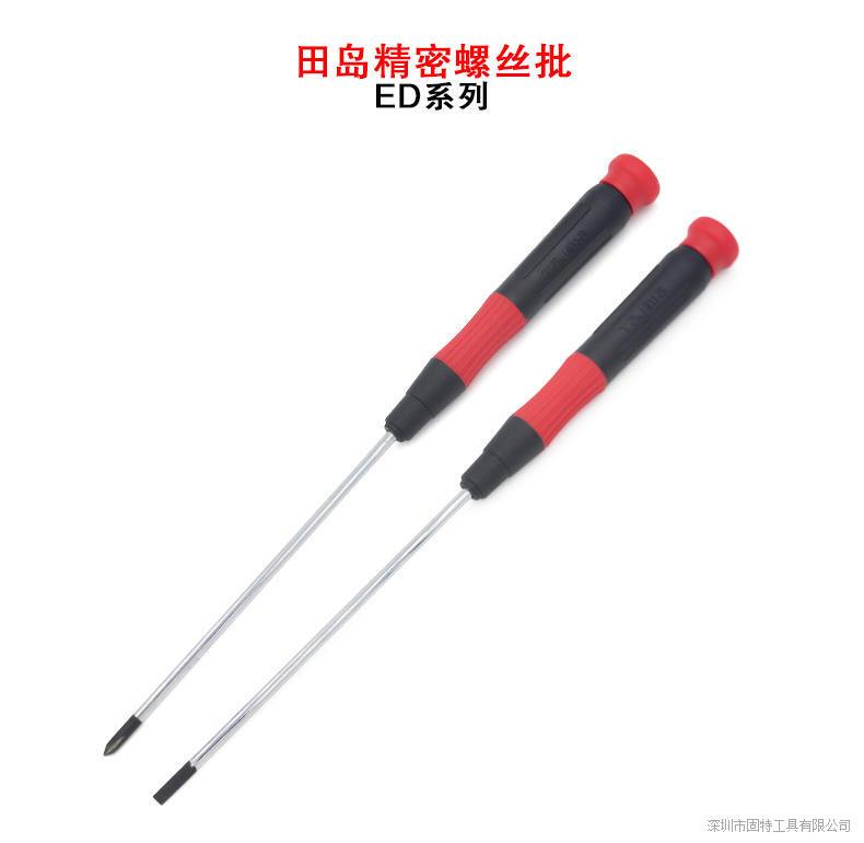日本田岛十字一字小号螺丝刀磁性改锥批起子电工维修工具罗丝刀